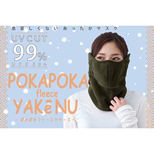 MARUFUKUぽかぽかフリースヤケーヌ(948カーキ)