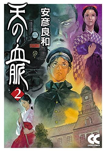 天の血脈2 (中公文庫 コミック版 や 3-35)