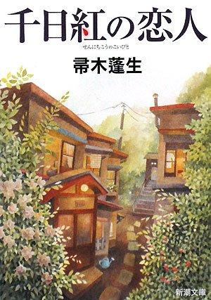 千日紅の恋人 (新潮文庫)