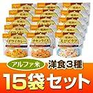 ヤマックスオリジナル アルファ米洋食3種【5年長期保存】15袋セット(ドライカレー・チキンライス・えびピラフ各5袋)
