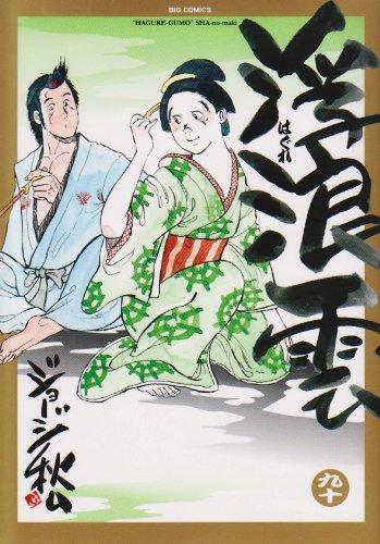 浮浪雲(はぐれぐも) 90 (ビッグコミックス) - ジョージ 秋山