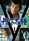 テレビ時代劇「丹下左膳 DVD-SET」[DVD]