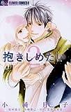 抱きしめたい(2) (フラワーコミックスα)