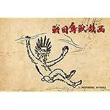 戦国鳥獣戯画 豊臣秀吉 スクエア マグネット