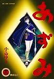 あずみ(18) (ビッグコミックス)