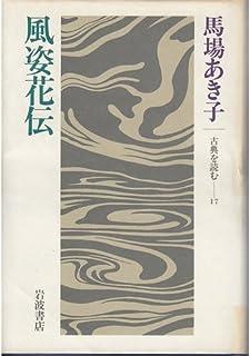 風姿花伝 (古典を読む (17))