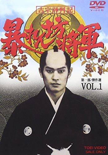 吉宗評判記 暴れん坊将軍 第一部 傑作選 VOL.1 [DVD]