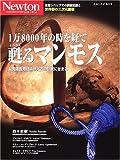 1万8000年の時を経て甦るマンモス―最先端医用技術が太古の巨獣にせまる (ニュートンムック)
