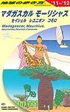 C09 地球の歩き方 マダガスカル/モーリシャス/2011 地球の歩き方編集室