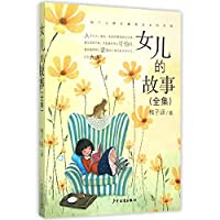 Daughter Story (Complete)(Chinese Edition)