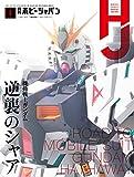 月刊ホビージャパン2021年6月号 [雑誌]