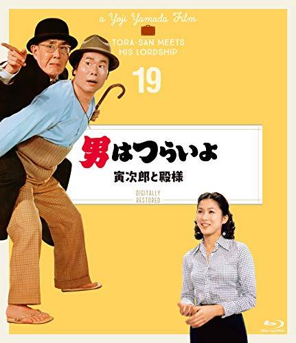 男はつらいよ 寅次郎と殿様〈シリーズ第19作〉 4Kデジタル修復版 [Blu-ray]