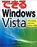 できるWindows Vista (できるシリーズ)