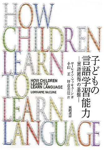 子どもの言語学習能力: 言語獲得の基盤