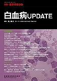 別冊医学のあゆみ 白血病UPDATE 2019年 雑誌