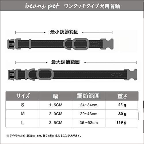 beanspet『犬用ワンタッチ首輪Sサイズ』