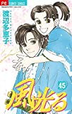 風光る (45) (フラワーコミックス)