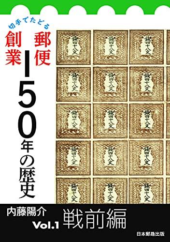 切手でたどる郵便創業150年の歴史Vol.1戦前編