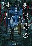 呪殺島の殺人 (新潮文庫)