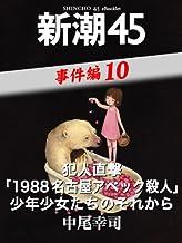 表紙: 犯人直撃「1988名古屋アベック殺人」少年少女たちのそれから―新潮45eBooklet 事件編10 | 中尾 幸司