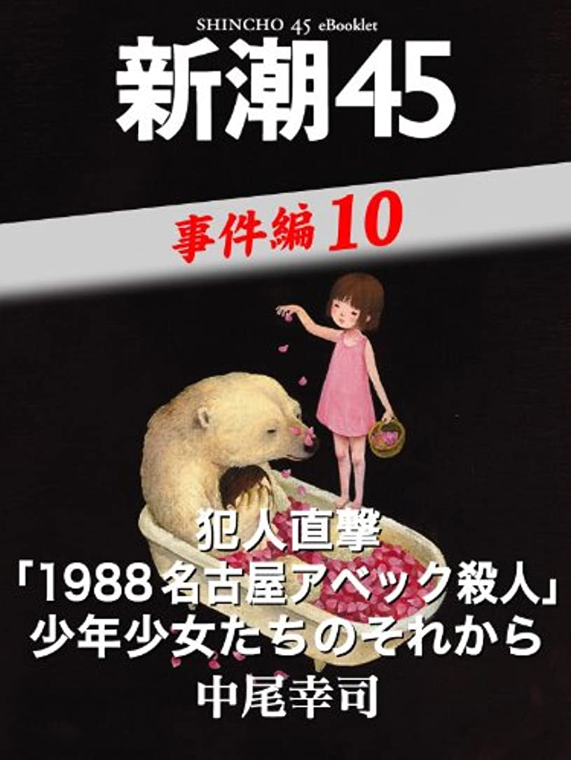 くぼみ致命的見捨てられた犯人直撃「1988名古屋アベック殺人」少年少女たちのそれから―新潮45eBooklet 事件編10