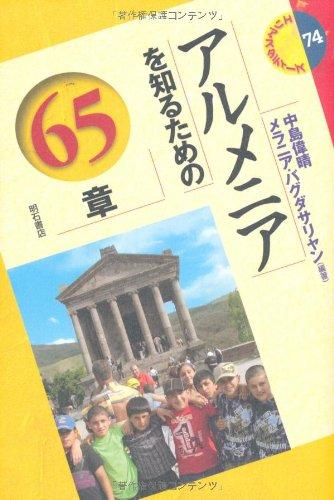 アルメニアを知るための65章 エリア・スタディーズ