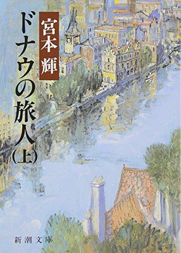 ドナウの旅人(上) (新潮文庫)