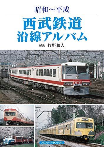 西武鉄道沿線アルバム (昭和~平成)