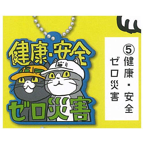 仕事猫現場 ラバーキーチェーン(再販) [5.健康・安全ゼロ災害](単品) ガチャガチャ カプセルトイ
