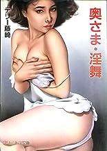 奥さま・淫舞 (グリーンドア文庫)
