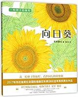 一粒种子的旅程:向日葵