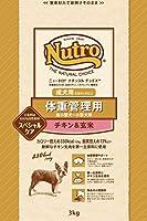 ニュートロ ナチュラルチョイス スペシャルケア 体重管理用 超小型犬~小型犬用 成犬用 チキン&玄米 3kg