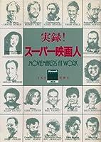 実録!スーパー映画人 (マイクロソフトプレス・シリーズ)