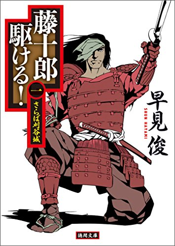 藤十郎駆ける! 一 さらば刈谷城 (徳間文庫)