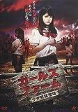 ガールズ・ファーム~少女奴隷牧場~[DVD]
