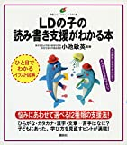 LDの子の読み書き支援がわかる本 (健康ライブラリーイラスト版)
