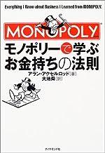 モノポリーで学ぶお金持ちの法則