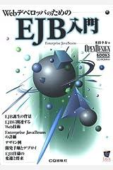 WebデベロッパのためのEJB入門 (Open design books) 単行本