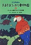 河合雅雄のたまたまうっかり動物園 (2)