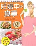 赤ちゃんがすくすく育つ!妊娠中の食事