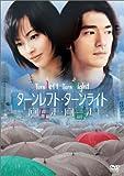 ターンレフト・ターンライト 特別版[DVD]