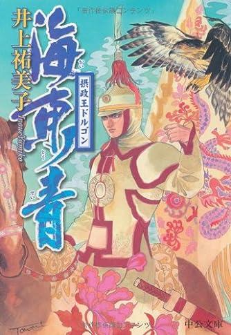 海東青―摂政王ドルゴン (中公文庫)