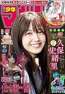 週刊少年マガジン 2021年40号[2021年9月1日発売] [雑誌]