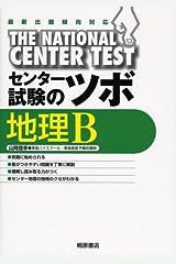 センター試験のツボ地理B 単行本