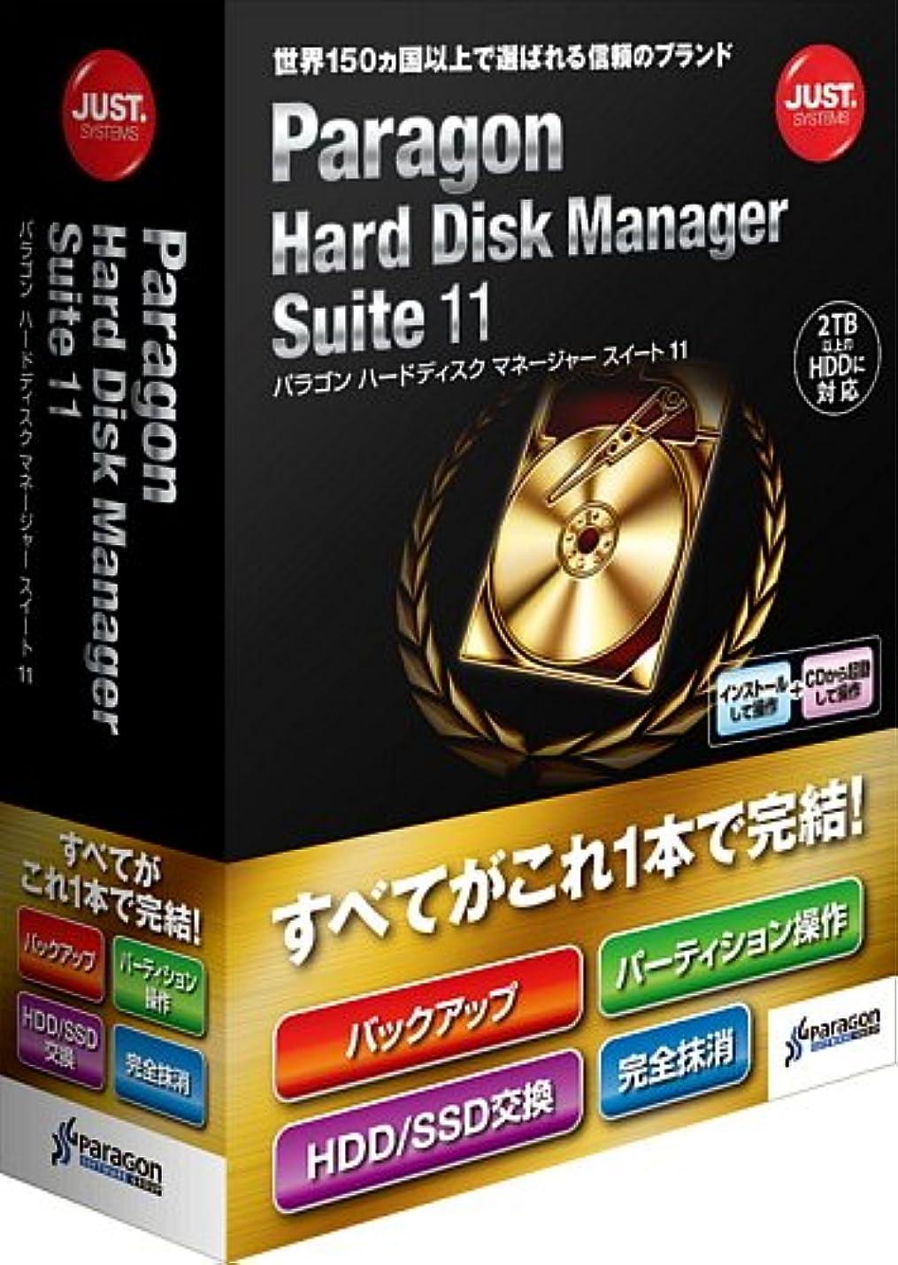 出発する独裁モーションParagon Hard Disk Manager Suite 11 通常版