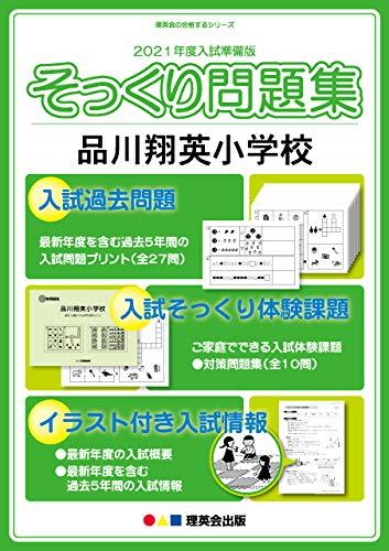 (2021年度入試準備版 そっくり問題集)品川翔英小学校