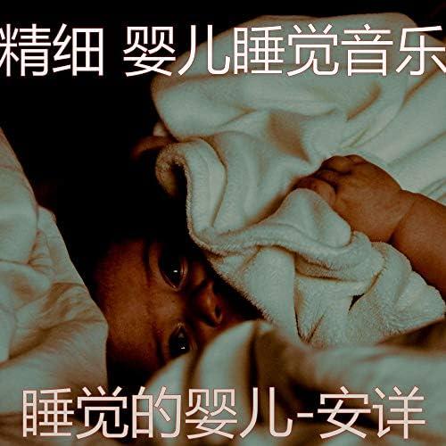 精细 婴儿睡觉音乐