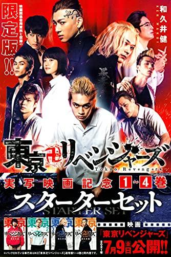 東京卍リベンジャーズ 実写映画記念1~4巻スターターセット _0