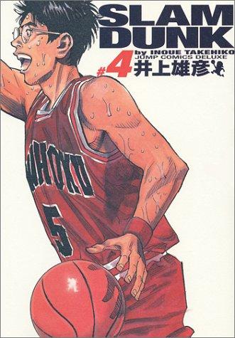SLAM DUNK 完全版 4 (ジャンプ・コミックスデラックス)