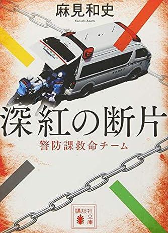 深紅の断片 警防課救命チーム (講談社文庫)